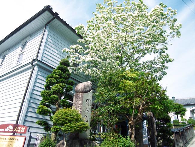 日本大正村立村にむけて大正村のあゆみ,日本大正村