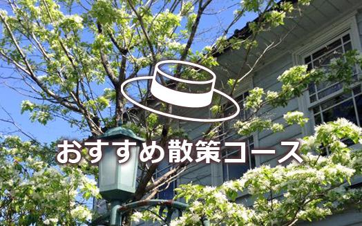おすすめ散策コース,日本大正村