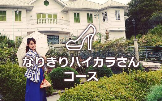 なりきりハイカラさんコース,日本大正村