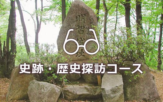 史跡・歴史探訪コース,日本大正村