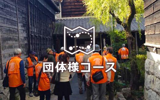 団体様コース,日本大正村