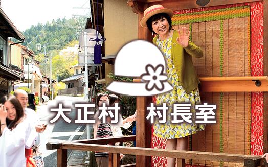 大正村 村長室,日本大正村