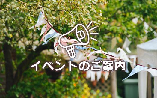 イベントのご案内,日本大正村