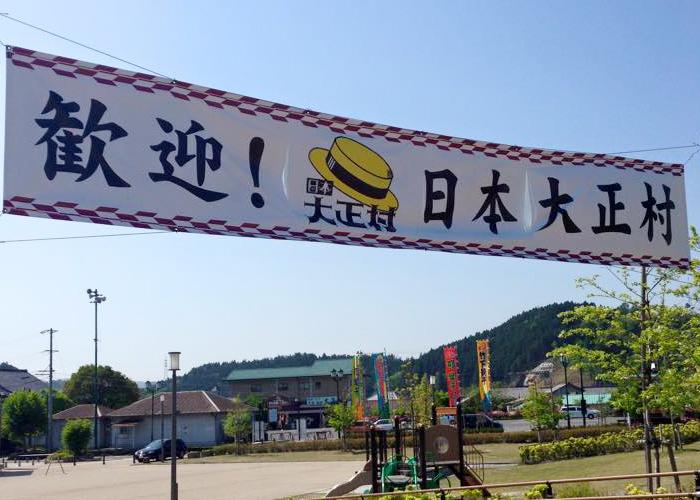 おすすめ散策コース 大正村駐車場明知駅,日本大正村
