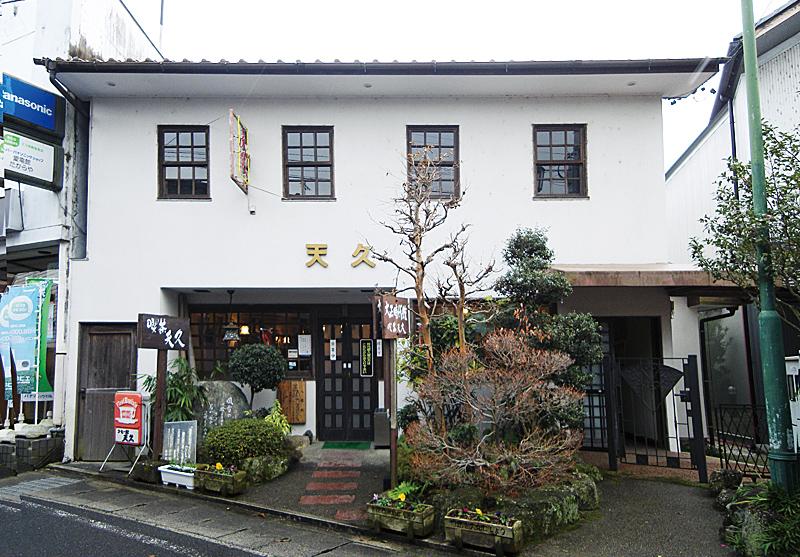 日本大正村のみどころ 喫茶天久,日本大正村