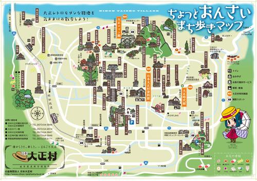 日本大正村村内マップ