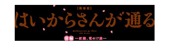 日本大正村 劇場版「はいからさんが通る」