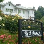 ロマン館2